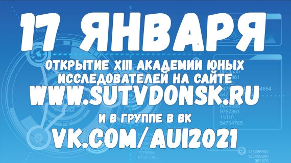 В Волгодонске стартует «праздник науки»