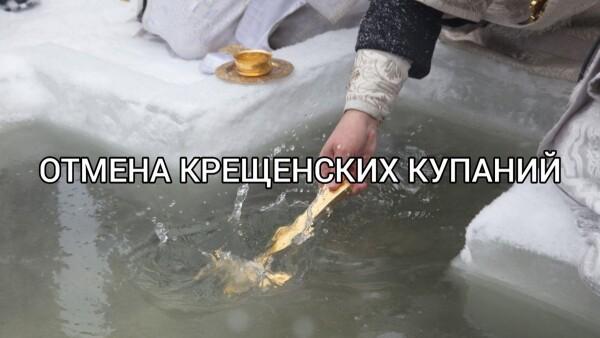 В праздник Крещения Господня в Волгодонске не будет традиционного массового купания, но спасатели планируют дежурить в усиленном режиме