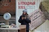 На Дону стартует Всероссийская акция памяти «Блокадный хлеб»