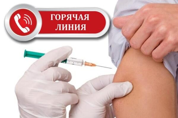 Открыта «горячая линия» о проведении массовой вакцинации от CJVID-19 в Ростовской области