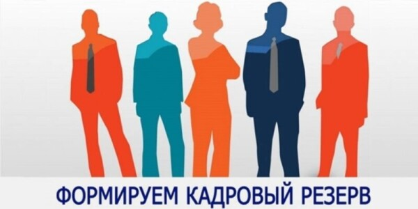 Администрации города Волгодонска объявляет отбор в муниципальный резерв управленческих кадров