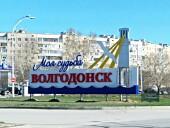 Шесть проектов Волгодонска включены в областной список инициативного бюджетирования