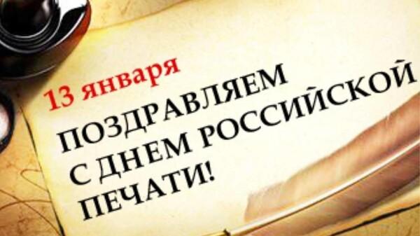 13 января — День российской печати!