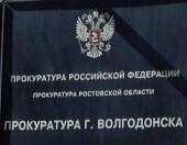 По требованию прокуратуры г.Волгодонска юридическое лицо и его директор привлечены к административной ответственности за нарушения законодательства о противодействии коррупции