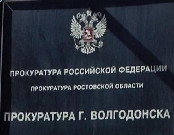 По иску прокуратуры суд обязал администрацию Волгодонска обеспечить предоставленные бесплатно пяти многодетным семьям земельные участки коммунальной инфраструктурой