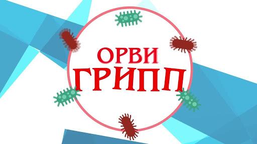 Более 500 детей болеют сезонными простудными и вирусными заболеваниями