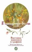 «В ожидании весны»: в центральной библиотеке открылась художественная выставка