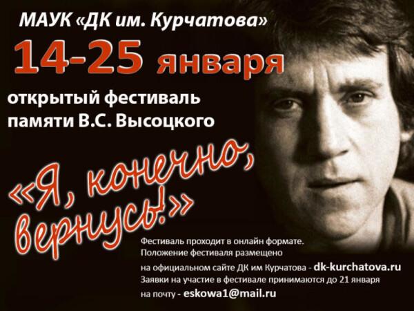 В Волгодонске в онлайн-формате прошел открытый фестиваль памяти Владимира Высоцкого «Я, конечно, вернусь!»