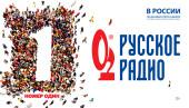 «Русское Радио» заняло первое место в рейтинге любимых радиостанций