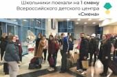 Двое волгодонских школьников отправились во Всероссийский детский центр «Смена»