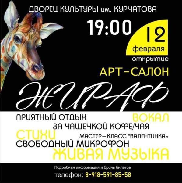 Волгодонцев приглашают на открытие арт-салона «Жираф»