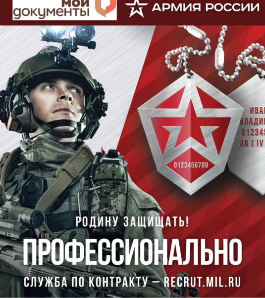 Пункт отбора Ростовской области приглашает волгодонцев на военную службу по контракту
