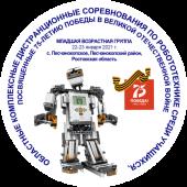 Учащиеся СЮТ стали призерами областных соревнований по робототехнике