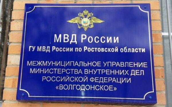Объявление о приеме на службу в Межмуниципальное управление МВД России «Волгодонское»