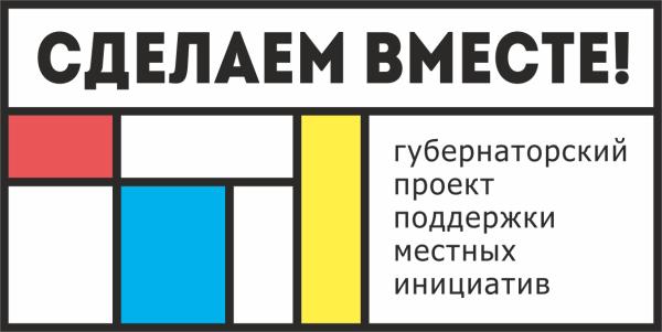 Более 14 млн рублей получат проекты инициативного бюджетирования в Волгодонске