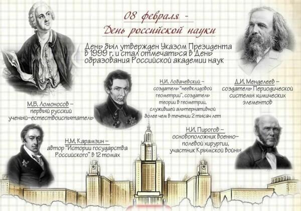 Сегодня — день российской науки