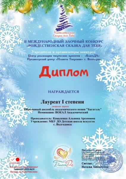 Rozhdestvenskaya_starshie