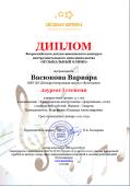Варвара Васюкова — лауреат I степени Всероссийского детско-юношеский конкурса инструментального исполнительства «МУЗЫКАЛЬНЫЙ ОЛИМП»