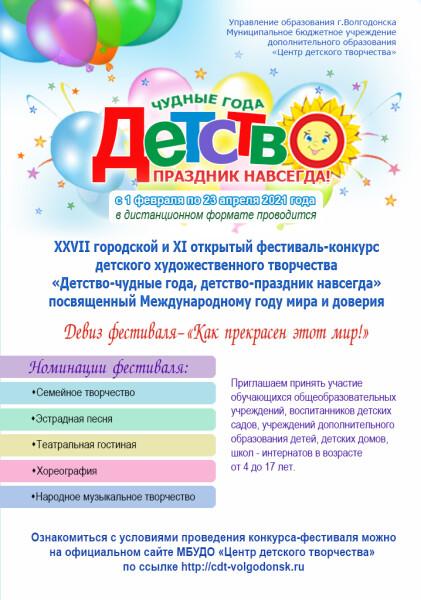 15 февраля – открытие фестиваля – конкурса художественного творчества «Детство – чудные года, детство – праздник навсегда»