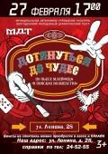 Волгодонский молодежный драматический театр вновь приглашает юных горожан и их родителей на спектакль «Дотянуться до чудес»