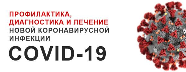 О принятых мерах по недопущению распространения новой коронавирусной инфекции на территории Волгодонска