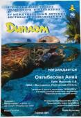 Юная художница из Волгодонска победила в конкурсе изобразительного творчества «Подводный мир глазами детей»