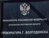 Прокуратурой г. Волгодонска приняты меры к защите прав инвалида на обеспечение лекарственным средством