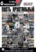 Волгодонский молодежный драматический театр: анонс февральских спектаклей