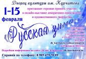 Онлайн-выставка декоративно-прикладного и художественного творчества «Русская зима»
