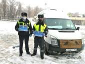 В Волгодонске инспекторы ГИБДД рассказали автомобилистам и пассажирам общественного транспорта, как не стать жертвами мошенников