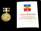 Сергей Ладанов вручил юбилейные медали именитым волгодонцам