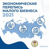 До 1 апреля Ростовстат продолжает сбор статистической отчетности в рамках сплошного наблюдения