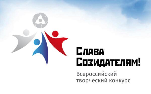 На территории расположения Ростовской АЭС стартовал Всероссийский творческий конкурс «Слава Созидателям!»