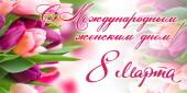 Виктор Мельников поздравил жительниц Волгодонска с Международным женским днём