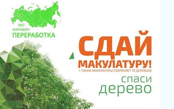 Экомарафон «Сдай макулатуру — спаси дерево!» пройдет в Ростовской области