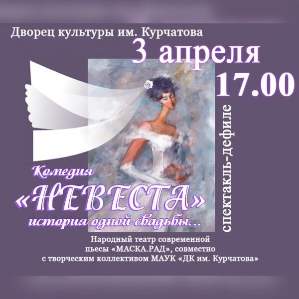 ПРЕМЬЕРА! Комедия по пьесе Валентина Красногорова «Комната невесты»