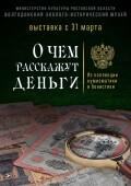 Выставка «О чем расскажут деньги»