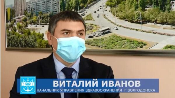 Виталий Иванов: в Волгодонске работают четыре стационарных прививочных пункта и одна мобильная бригада