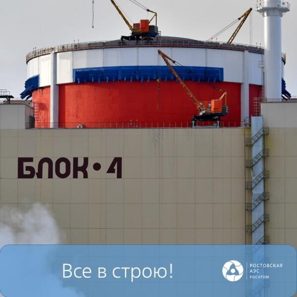 Ростовская АЭС: плановый ремонт на энергоблоке №4 завершился с опережением графика