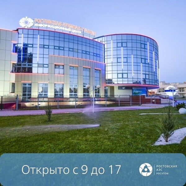 Информационный центр Ростовской АЭС возобновил свою работу с посетителями