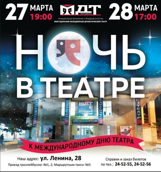 «Ночь в театре»