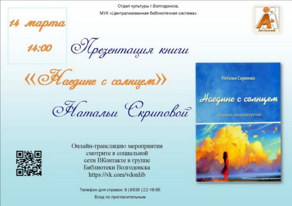 В центральной библиотеке Волгодонска состоится презентация книги Натальи Скриповой «Наедине с солнцем»