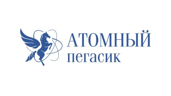 Фонд «АТР АЭС» продолжает принимать работы на литературный конкурс «Атомный Пегасик»