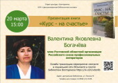 «Курс – на счастье» Валентины Богачёвой