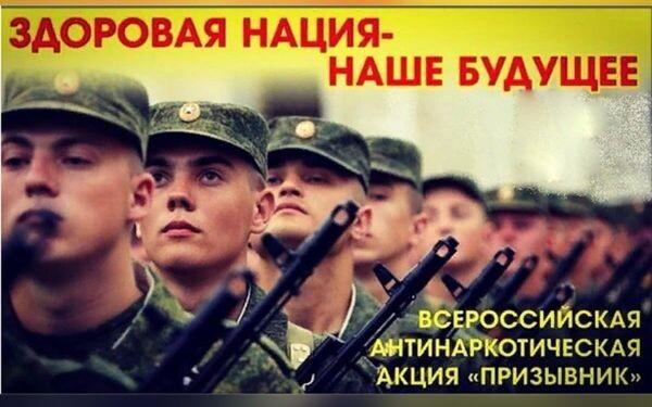Общероссийская акция «Призывник»