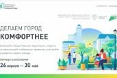 В Волгодонске завершают разработку дизайн-проектов благоустройства парка «Молодежный»
