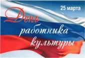 Поздравление работников культуры Волгодонска