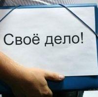 В центре занятости населения Волгодонска горожанам помогут с открытием собственного бизнеса