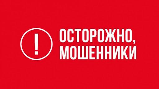 Под видом полицейских: россиян предупреждают о новой форме телефонного мошенничества