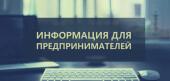 Прокурор Волгодонска и начальник следственного отдела по г. Волгодонск проведут прием предпринимателей